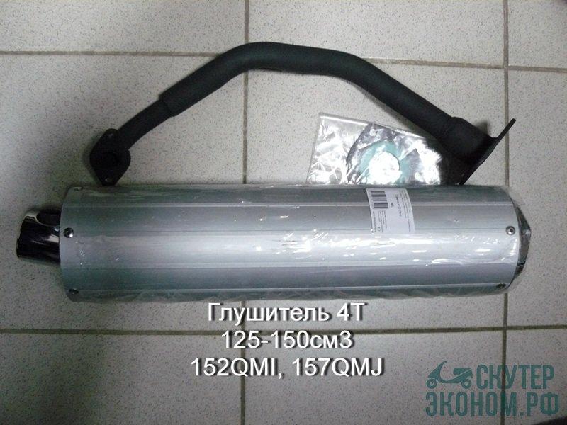 Глушитель 4Т 125-150см3 152QMI, 157QMJ