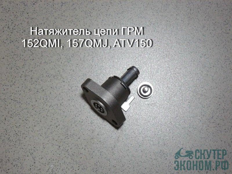 Натяжитель цепи ГРМ 152QMI, 157QMJ, ATV150