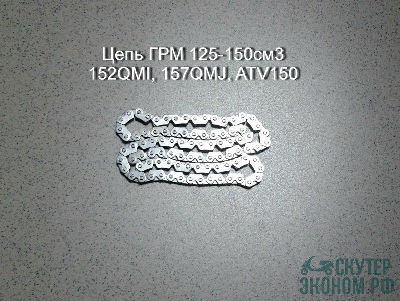 Цепь ГРМ 125-150см3 152QMI, 157QMJ, ATV150 90L