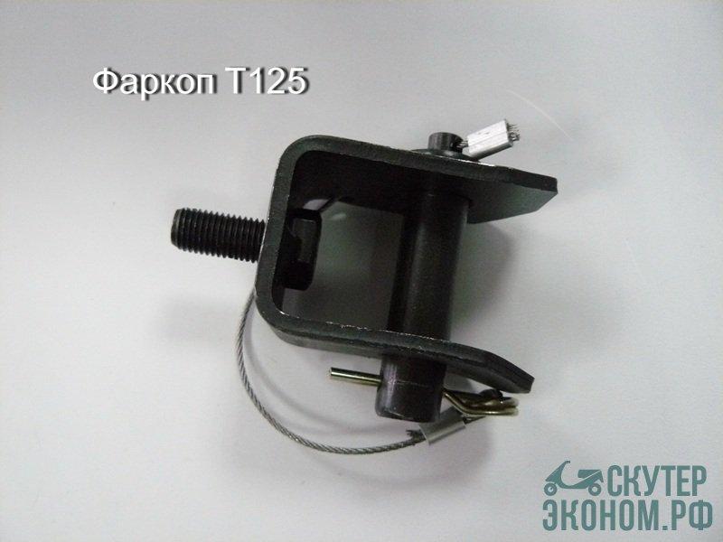 Фаркоп T125