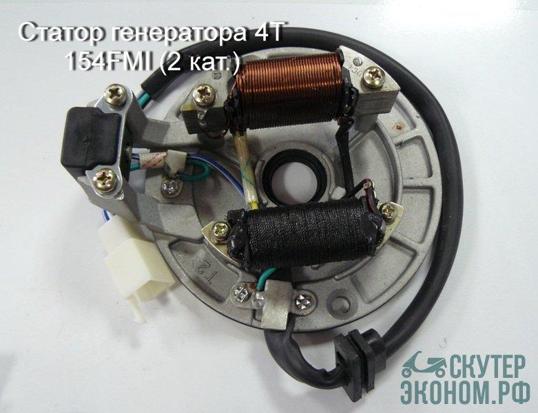 Статор генератора 4Т 154FMI (2 кат.)