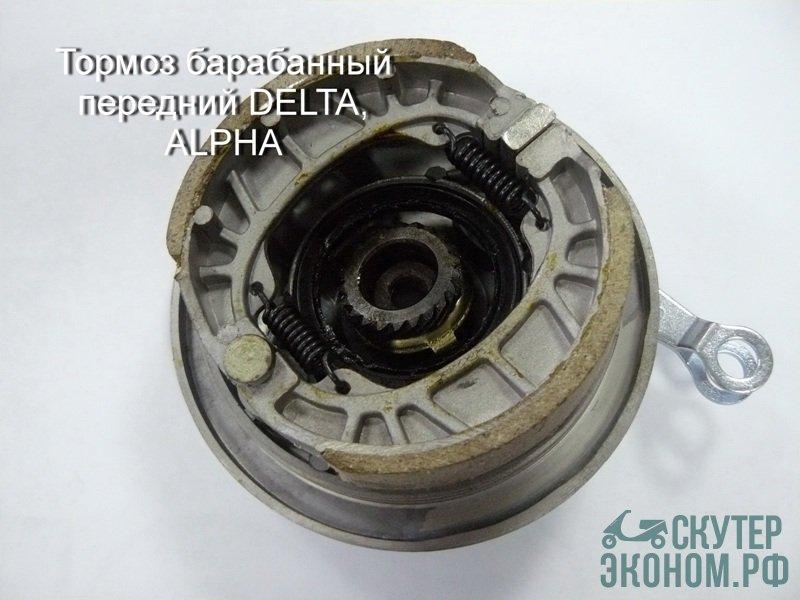 Тормоз барабанный передний, DELTA, ALPHA