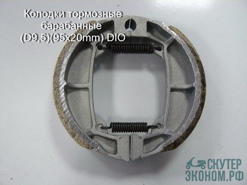 Колодки тормозные барабанные  (D9,5)(95x20mm) DIO