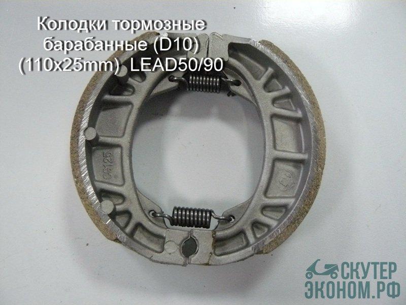 Колодки тормозные барабанные (D10) (110x25mm)  LEAD50/90
