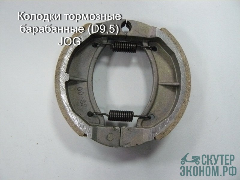 Колодки тормозные барабанные (D9,5) JOG