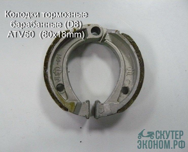 Колодки тормозные барабанные (D8) ATV50  (80x18mm)
