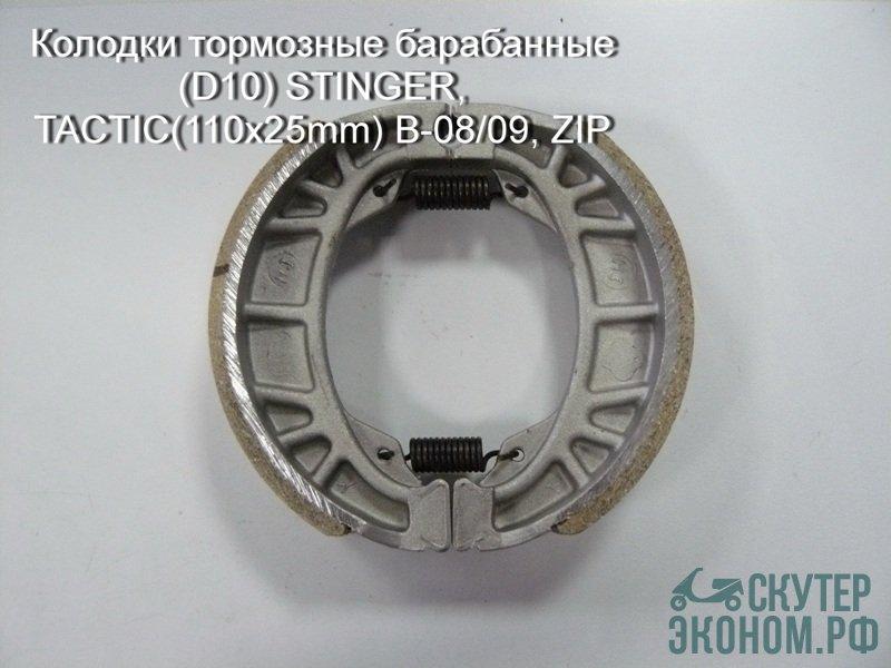 Колодки тормозные барабанные (D10) STINGER, TACTIC(110x25mm) B-08/09, ZIPКолодки тормозные барабанные (D10) TACTIC(110x25mm) B-08/09,