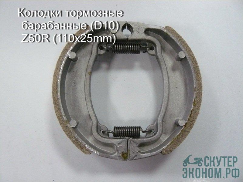 Колодки тормозные барабанные (D10) Z50R (110x25mm)