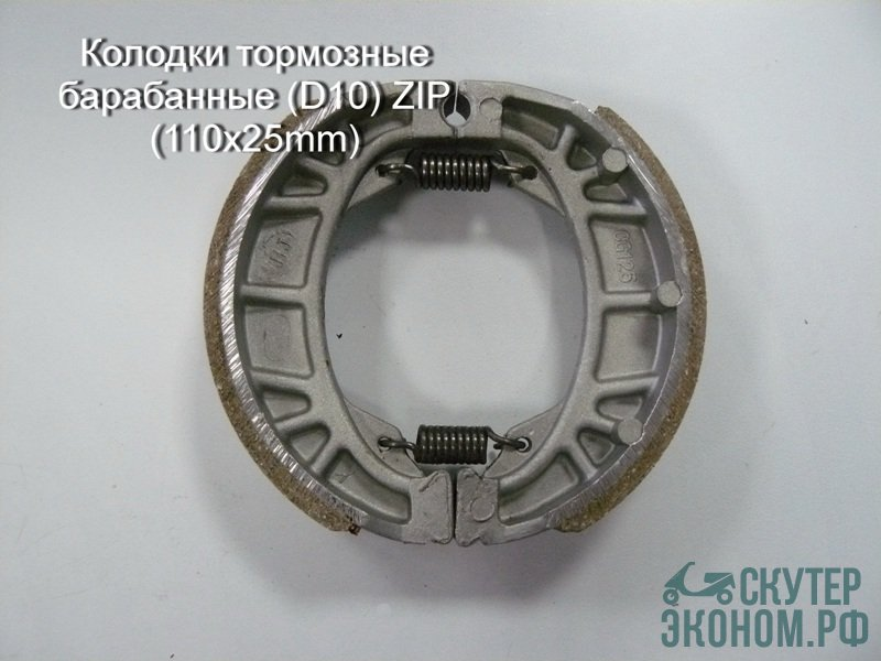 Колодки тормозные барабанные (D10) ZIP (110x25mm)