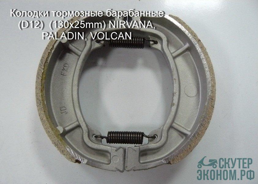 Колодки тормозные барабанные (D12)  (130x25mm) NIRVANA, PALADIN, VOLCAN