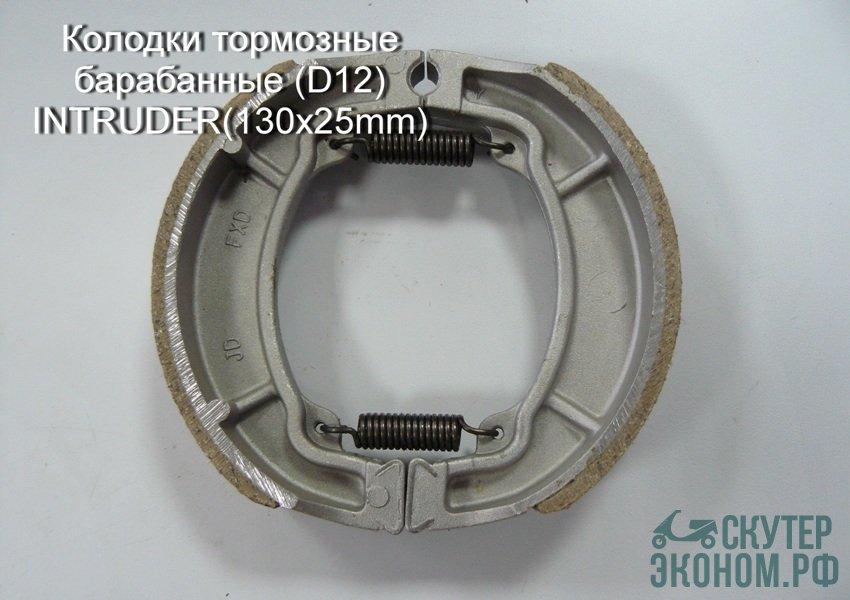 Колодки тормозные барабанные (D12) INTRUDER(130x25mm)
