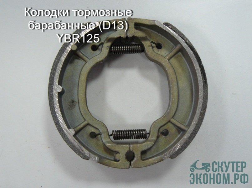 Колодки тормозные барабанные (D13) YBR125