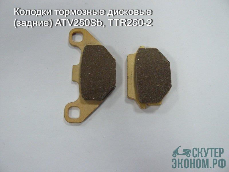 Колодки тормозные дисковые (задние) ATV250Sb,