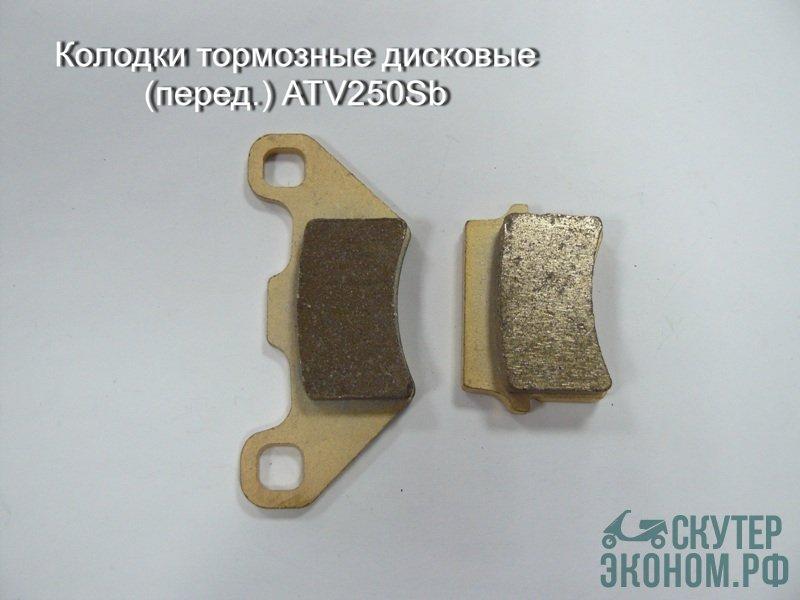 Колодки тормозные дисковые (перед.) ATV250Sb