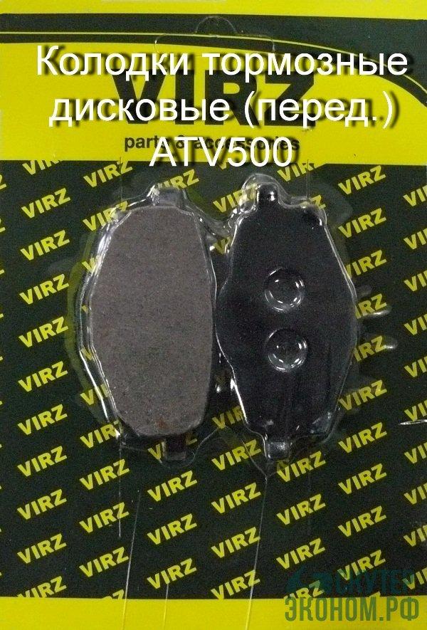 Колодки тормозные дисковые (перед.) ATV500