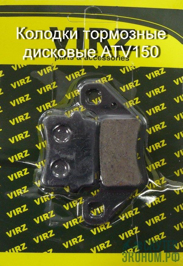 Колодки тормозные дисковые ATV150