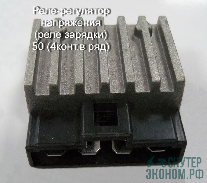 Реле-регулятор напряжения (реле зарядки)50 (4конт.в ряд)