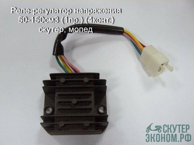 Реле-регулятор напряжения 50-150см3 (1пр.) (4конт.) скутер, мопед