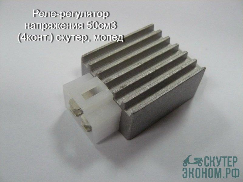 Реле-регулятор напряжения 50см3 (4конт.) скутер, мопед