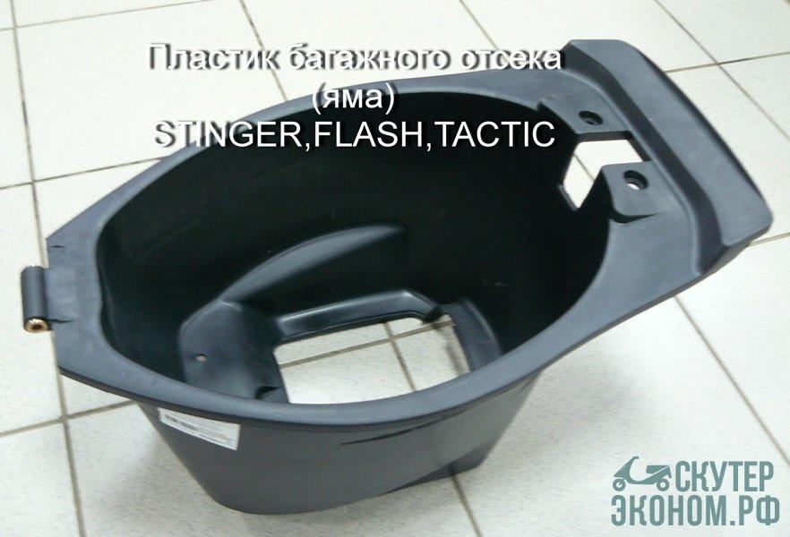 Пластик багажного отсека (яма) STINGER,FLASH,TACTIC