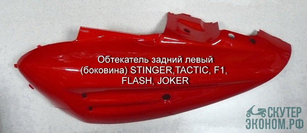 Обтекатель задний левый (боковина) STINGER,TACTIC, F1,  FLASH, JOKER
