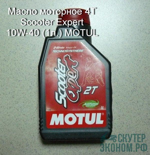 Масло моторное 2Т Scooter Expert п/с (1л.) MOTUL