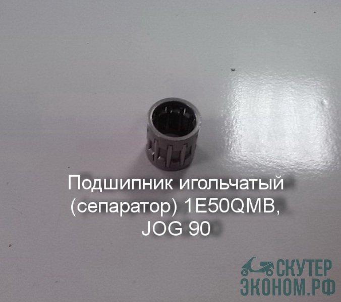 Подшипник игольчатый (сепаратор) 1E50QMB, JOG 90