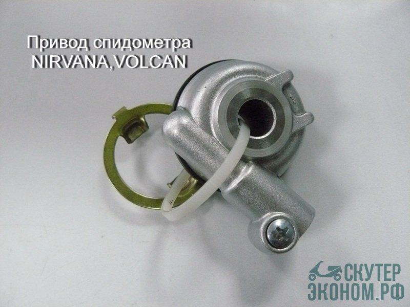 Привод спидометра NIRVANA,VOLCAN