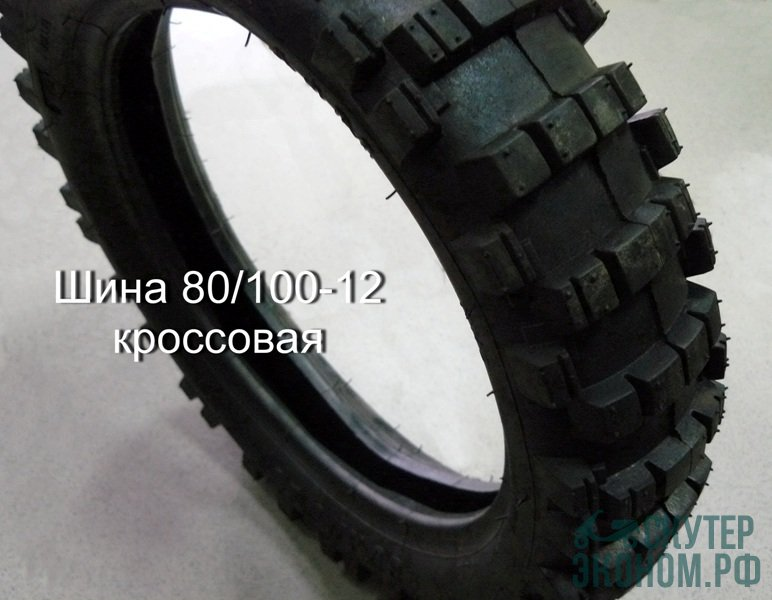 Шина 80/100-12 кроссовая