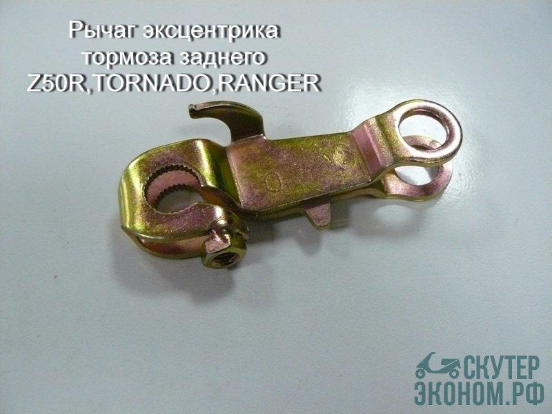 Рычаг эксцентрика тормоза заднего Z50R,TORNADO,RANGER
