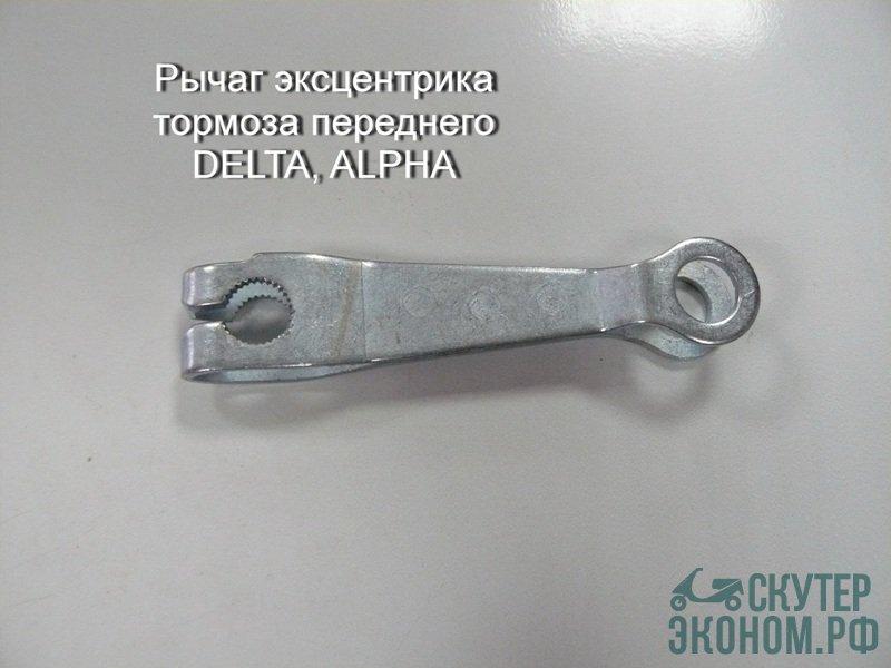 Рычаг эксцентрика тормоза переднего DELTA, ALPHA
