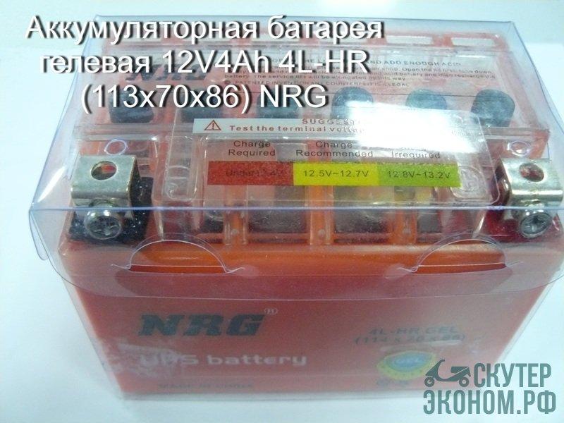 Аккумуляторная батарея гелевая 12V4Ah 4L-HR (113х70х86) NRG