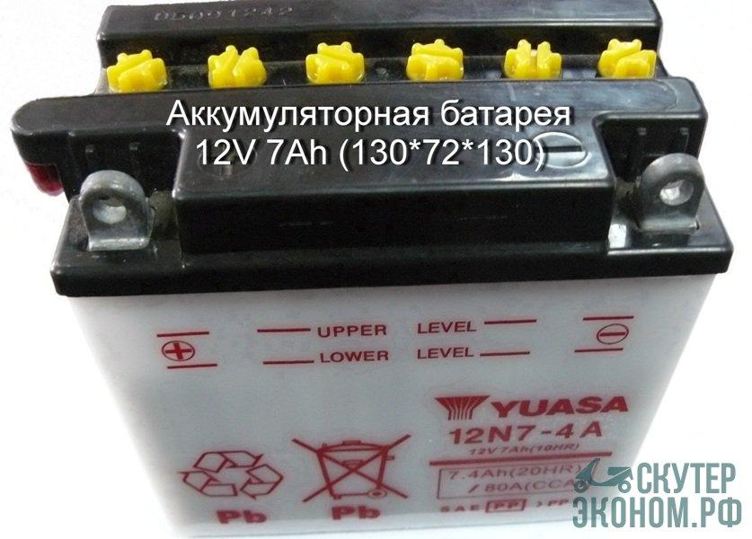 Аккумулятор 12V 7Ah (130*130*72)