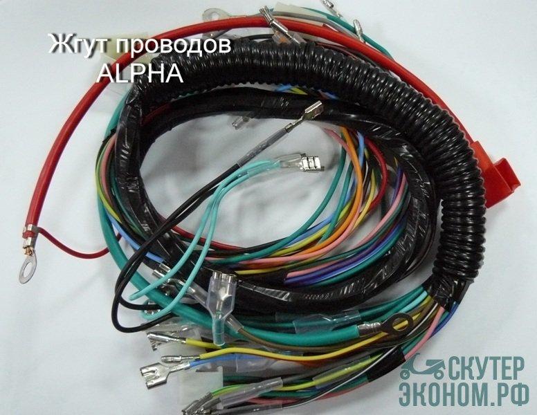 Жгут проводов ALPHA