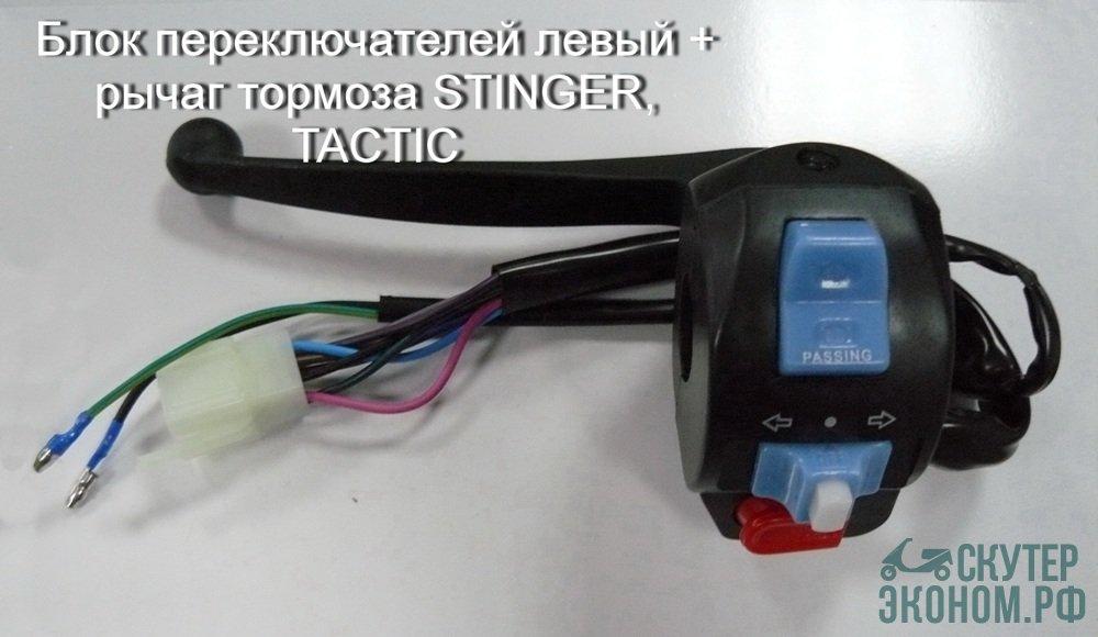 Блок переключателей левый + рычаг тормоза STINGER, TACTIC