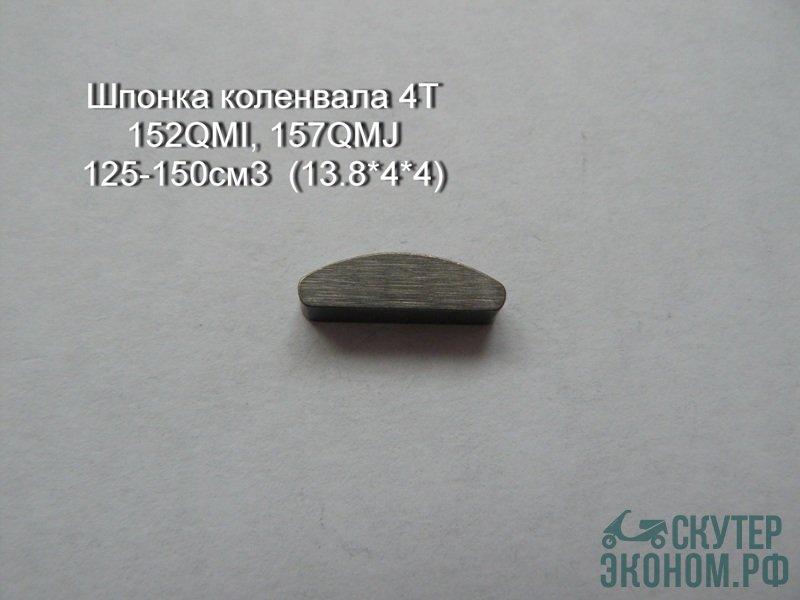 Шпонка коленвала 4Т 152QMI, 157QMJ 125-150см3