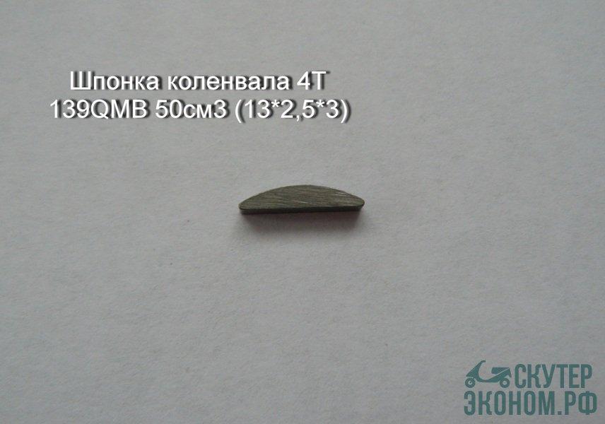 Шпонка коленвала 4Т 139QMB 50см3 (13*2,5*3)