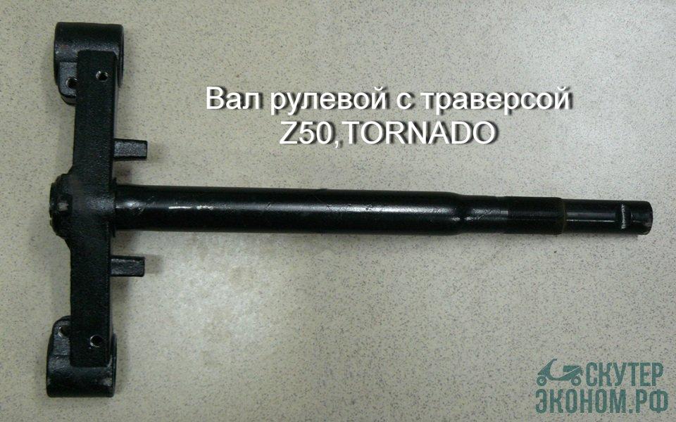 Вал рулевой с траверсой Z50,TORNADO