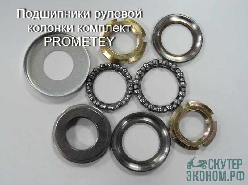 Подшипники рулевой колонки комплект PROMETEY