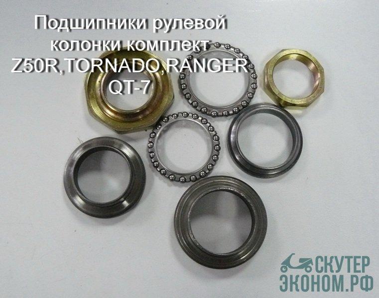 Подшипники рулевой колонки комплект Z50R,TORNADO,RANGER QT-7