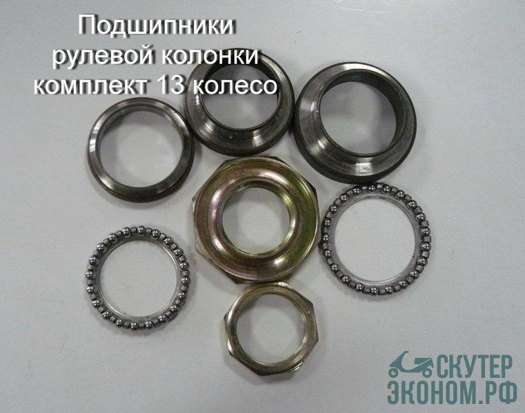Подшипники рулевой колонки, комплект 13 колесо