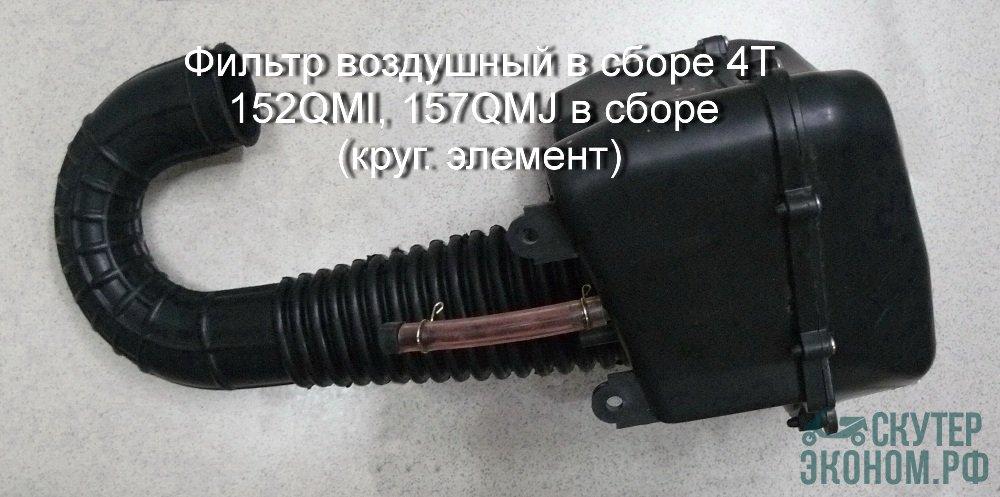 Фильтр воздушный в сборе 4Т 152QMI, 157QMJ в сборе (круг. элемент)
