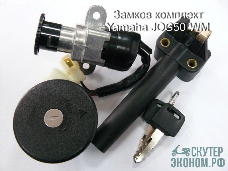 Замков комплект Jog 50