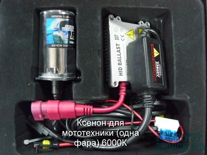 Ксенон для мототехники (одна фара) 6000К