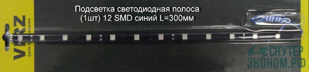 Подсветка светодиодная полоса (1шт) 12 SMD синий L=300мм
