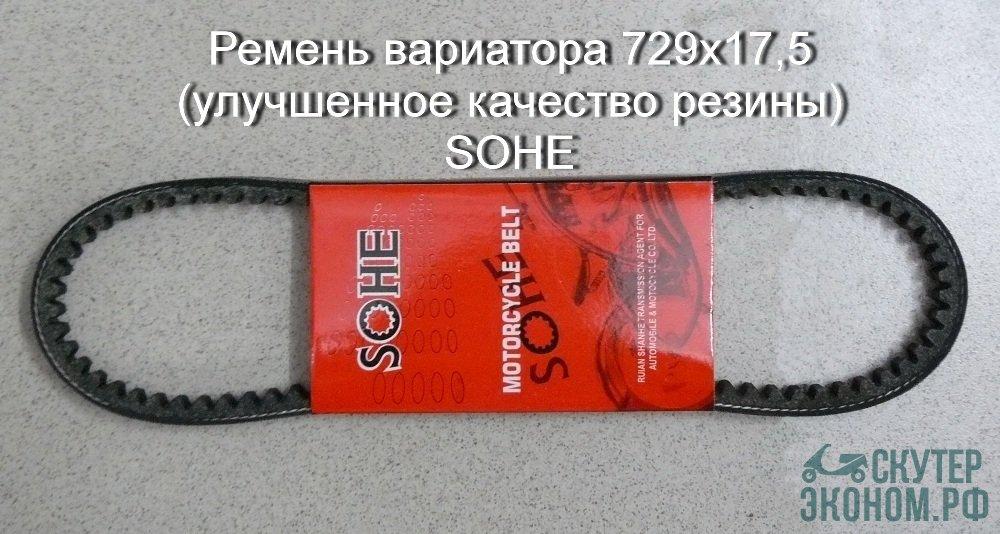 Ремень вариатора 729х17,5 (улучшенное качество резины) SOHE