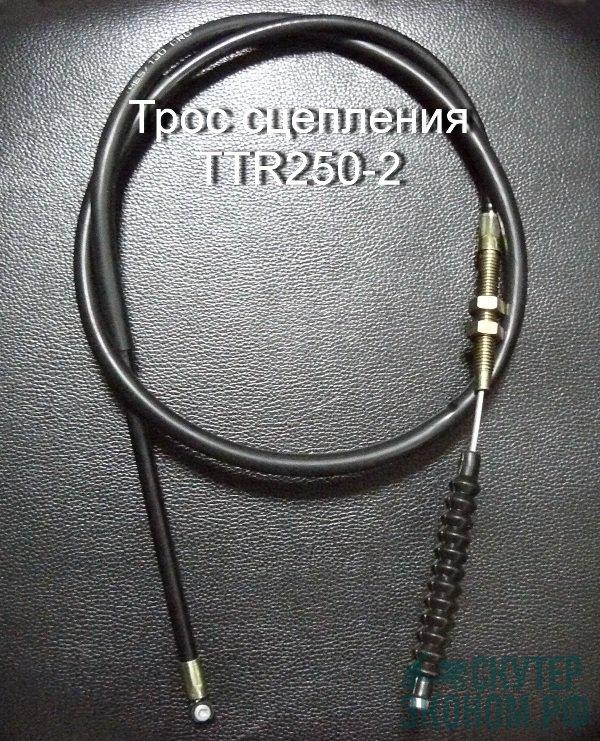 Трос сцепления TTR250-2