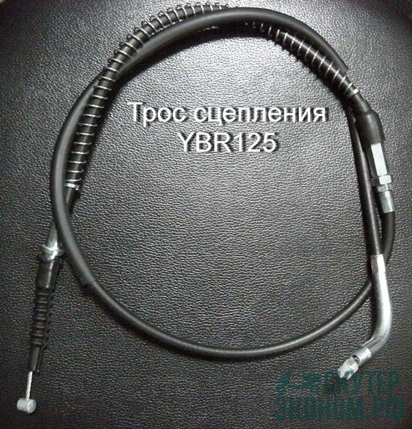 Трос сцепления YBR125