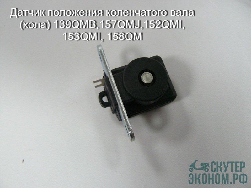 Датчик положения коленчатого вала (хола) 139QMB,157QMJ,152QMI, 153QMI,