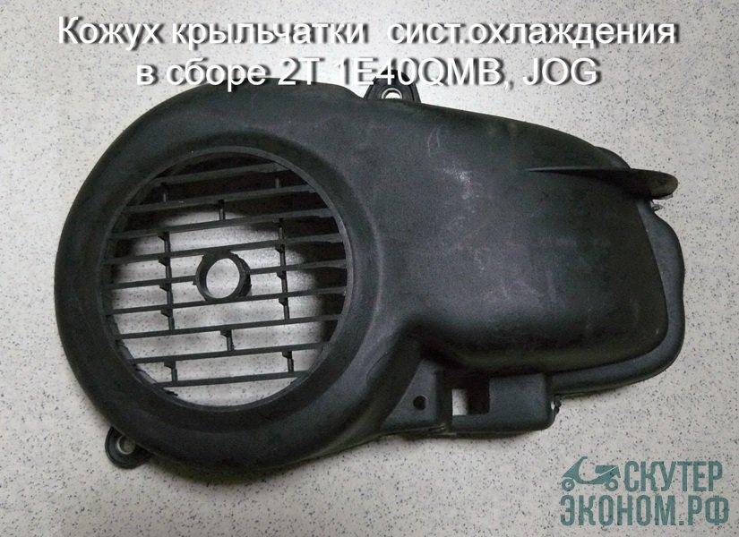 Кожух крыльчатки  сист.охлаждения в сборе 2T 1E40QMB, JOG